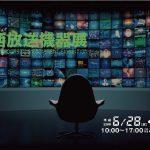 【第2回 関西放送機器展】出展のお知らせ