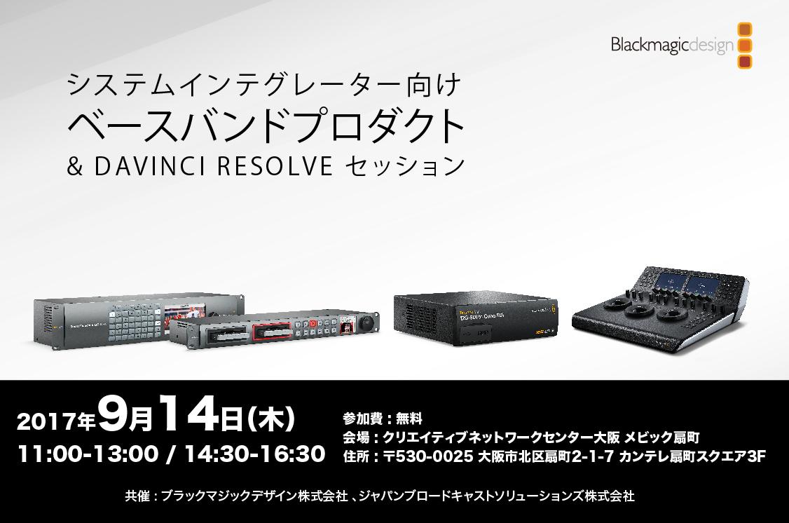 システムインテグレーター向けベースバンドプロダクト/DaVinci Resolveセッション in大阪 with JBS