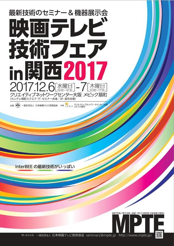映画テレビ技術フェア in 関西 2017 出展のお知らせ